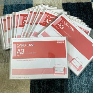 コクヨ(コクヨ)のカードケース A3 硬質プラスチック製 コクヨ 27枚(その他)