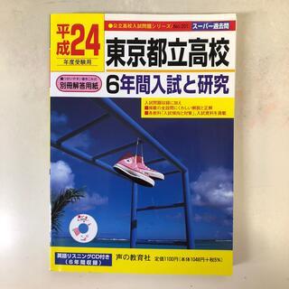 東京都立高校 6年間入試と研究 平成24年度受験用(語学/参考書)
