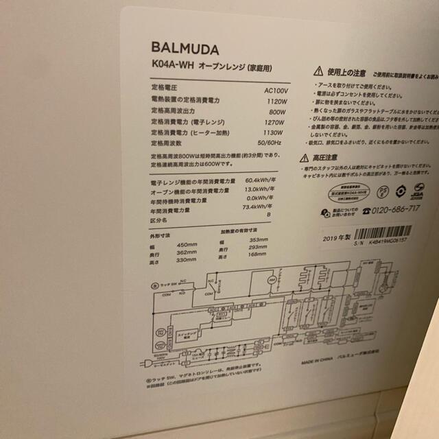 BALMUDA(バルミューダ)のバルミューダデザイン K04A-WH 2019年製 スマホ/家電/カメラの調理家電(電子レンジ)の商品写真