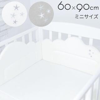 カトージ(KATOJI)の新品未使用 雲 ベッドガード ミニサイズ(ベビーフェンス/ゲート)