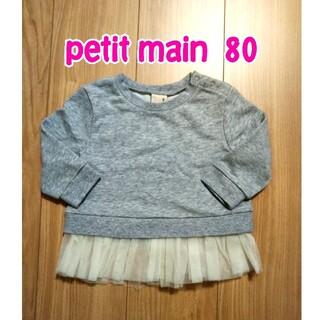 プティマイン(petit main)の【特価☆美品】petit main トレーナー 80サイズ 裾チュール(トレーナー)