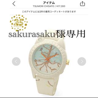 TSUMORI CHISATO - ツモリチサト 腕時計 25周年記念 dreamy tree