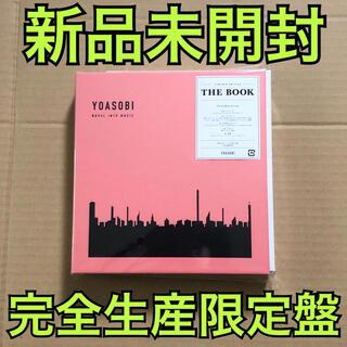 YOASOBI THE BOOK 完全生産限定盤(ポップス/ロック(邦楽))