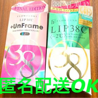 フローフシ(FLOWFUSHI)の【新品】フローフシ2点セット リップトリートメント38クールアイスグリーン(リップグロス)