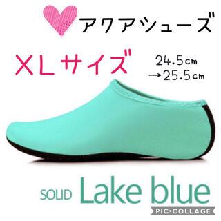 新品★アクアシューズ【XL・ブルー】ウォーターソックス スリッパ 上履き 大人気(ヨガ)