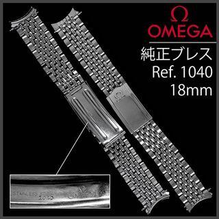 オメガ(OMEGA)の(566.5) オメガ ライスブレス Ω 18mm 1040 アンティーク(金属ベルト)