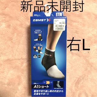ザムスト(ZAMST)のザムスト足首サポーター  A1 ショート 右L(トレーニング用品)