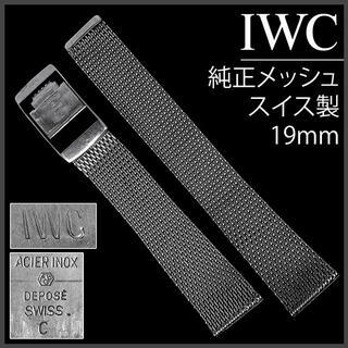 インターナショナルウォッチカンパニー(IWC)の(595.5) IWC 純正 メッシュ ★ スイス製 19mm アンティーク(金属ベルト)