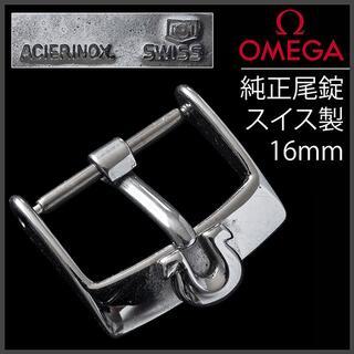 オメガ(OMEGA)の(604.5)オメガ 純正尾錠 16mm スイス製 1960年代 アンティーク(金属ベルト)