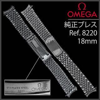オメガ(OMEGA)の(609.5) オメガ 純正 ブレス Ω 18mm Ref. 8220(金属ベルト)