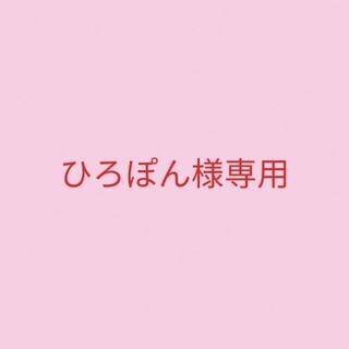 【ひろぽん様専用】(フェイスクリーム)