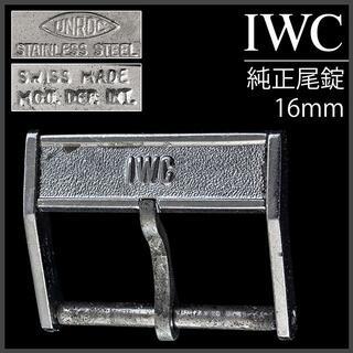 インターナショナルウォッチカンパニー(IWC)の(616.5)  IWC 純正 尾錠 16mm 純正刻印あり ★ 1960年代製(金属ベルト)