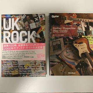 UK ROCK ディスクガイド&ギターマガジン ディスクガイド(アート/エンタメ)