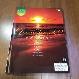 【エレクトーン楽譜】ラブ・サウンズ グレード7-6(ポピュラー)