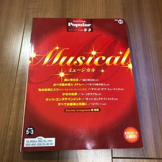 【エレクトーン楽譜】ミュージカル グレード5-3(ポピュラー)