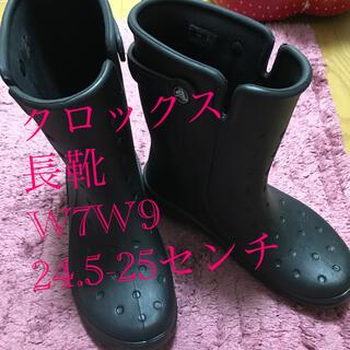 クロックス(crocs)のクロックス 長靴 24.5-25センチ黒色(レインブーツ/長靴)