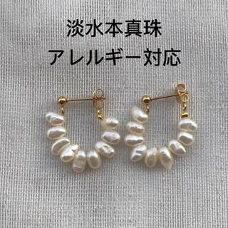パールピアス  淡水真珠 バロックパール フープ風 流行り カジュアル 冠婚葬祭(ピアス)