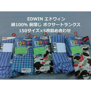 エドウィン(EDWIN)のEDWIN キッズ 150サイズ 5枚 前閉じ ボクサートランクス 綿100%(下着)