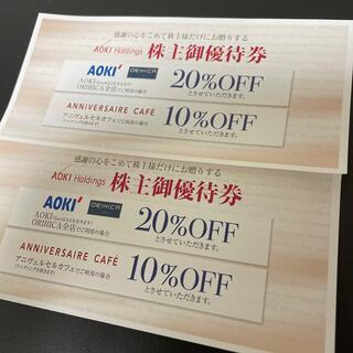 アオキ(AOKI)のAOKI 株主優待券 2枚セット(ショッピング)