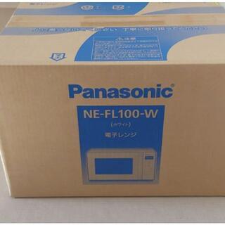 Panasonic - 新品 未開封  電子レンジ  NE-FL100