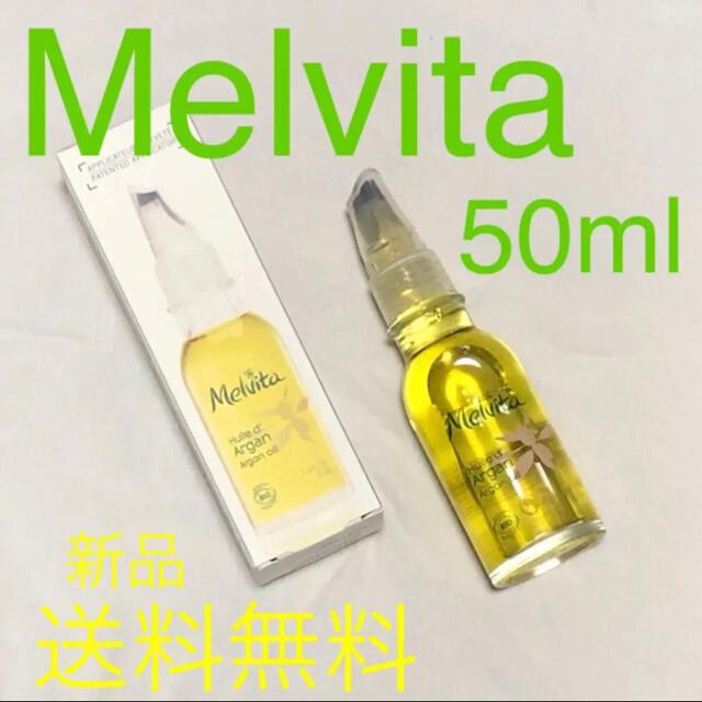 Melvita(メルヴィータ)の★送料無料★メルヴィータ ビオオイル アルガンオイル 50ml メルビータ コスメ/美容のボディケア(ボディオイル)の商品写真