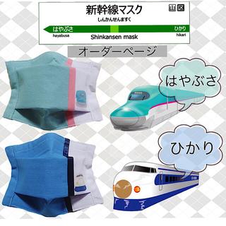 マスク(THE MASK)の【全2種】 夏でも涼しい⭐︎ 幼児 サイズ 新幹線 インナー マスク 名入無料(外出用品)