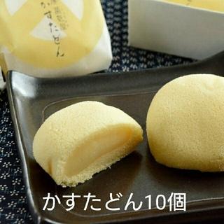 【蒸気屋】かすたどん10個(菓子/デザート)