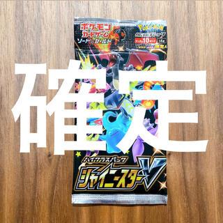 ポケモン(ポケモン)の新品未開封 ポケカ シャイニースターv SSR 確定 ポケモンカード 2(Box/デッキ/パック)
