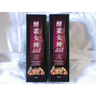 【2本セット 最安値 5999円 】最安値 酵素女神555 最新ダイエット 酵素(ダイエット食品)
