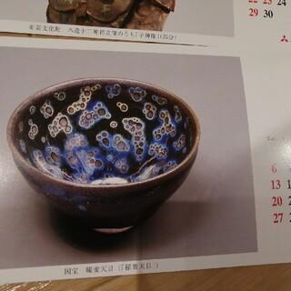 ミツビシ(三菱)の静嘉堂美術館 卓上カレンダー 2020(美術館/博物館)