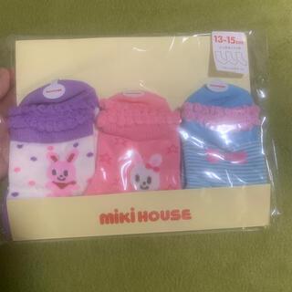 ミキハウス(mikihouse)のミキハウス3足セット靴下 入園準備(靴下/タイツ)