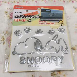 スヌーピー(SNOOPY)の𓊆新品未開封𓊇SNOOPY✩.*˚エンブレムステッカー(車外アクセサリ)