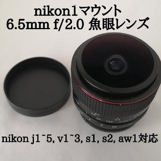 Nikon - 美品!nikon1マウント魚眼レンズ 6.5mm f2.0 マニュアルmeike