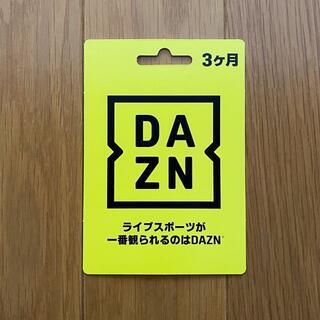 DAZN ダゾーン☆3ヶ月視聴券(その他)
