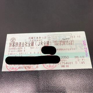 ジェイアール(JR)の青春18切符 1回(鉄道乗車券)