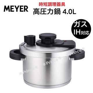 マイヤー(MEYER)の【新品】MEYER  マイヤー プレミアムプレッシャークッカー 4.0L(鍋/フライパン)