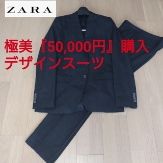 ザラ(ZARA)の値下❗★『50,000円』購入 ZARAデザインスーツ(セットアップ)