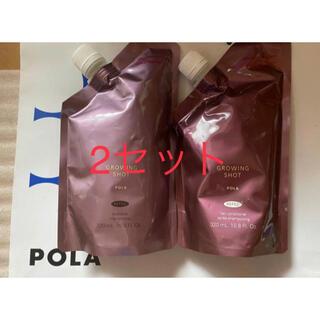 ポーラ(POLA)のPOLA グローイングショット シャンプーリフィル2、コンディショナーリフィル2(シャンプー)
