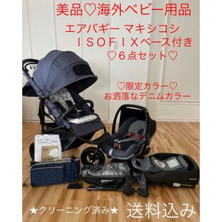 マキシコシ(Maxi-Cosi)の美品♡新生児 6点セット♡エアバギー ココブレーキEX♡マキシコシ♡ISOFIX(ベビーカー/バギー)