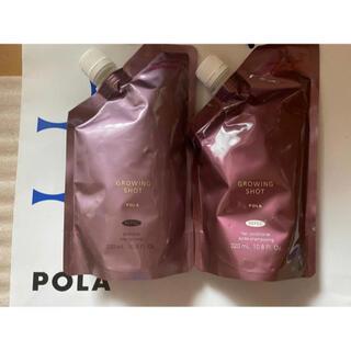ポーラ(POLA)のPOLA グローイングショット シャンプーリフィル1、コンディショナーリフィル1(シャンプー)