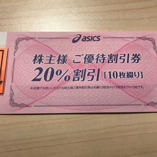 アシックス(asics)のasics株主優待20%割引券10枚(ショッピング)