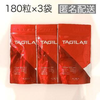 タギラス 約30日分 180粒 TAGILASb ×3袋(その他)