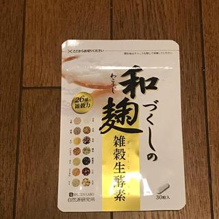 和麹づくしの雑穀生酵素 (ダイエット食品)