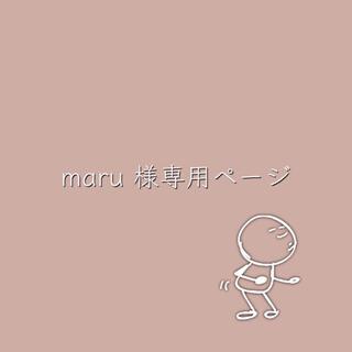 maru 様専用ページ(その他)