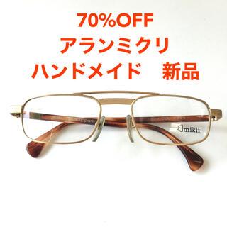 アランミクリ(alanmikli)の75%OFF! 送料無料 アランミクリ ハンドメイドインパリ 新品(サングラス/メガネ)