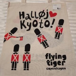フライングタイガーコペンハーゲン(Flying Tiger Copenhagen)のフライングタイガー 京都河原町ストア 限定トートバッグ エコバッグ(エコバッグ)