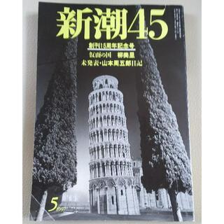 新潮45 1997年5月号 創刊15周年記念号(文芸)