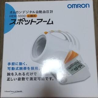 オムロン(OMRON)のOMRON デジタル自動血圧計 スポットアームHEM-1000(その他)