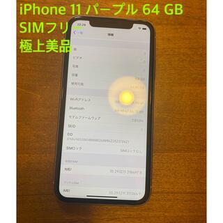 iPhone 11 パープル 64 GB SIMフリー【A】(スマートフォン本体)