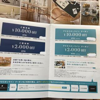 アクタス(ACTUS)のコクヨ アクタス 株主優待 クーポン 24000円分(ショッピング)